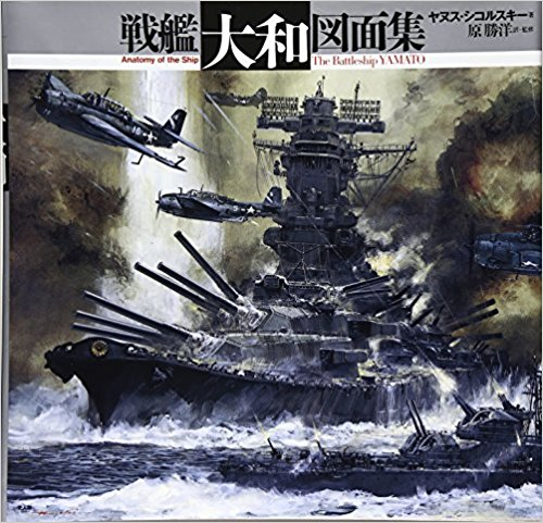 戦艦「大和」図面集 (Anatomy of the ship)