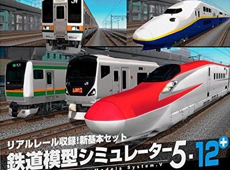 鉄道模型シミュレーター5-12+ PCゲーム