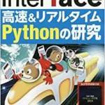 月刊誌 Interface(インターフェース)最新号