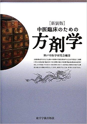 中医臨床のための方剤学