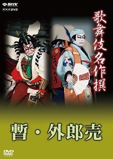 歌舞伎名作撰 歌舞伎十八番の内 暫 歌舞伎十八番の内 外郎売