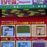 マイコンBASICマガジン 1982年12月