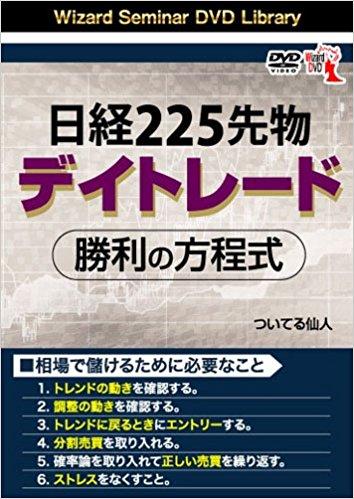 DVD 日経225先物デイトレード 勝利の方程式