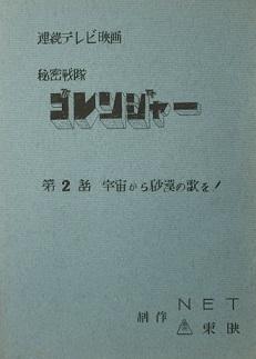 秘密戦隊ゴレンジャー  台本