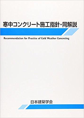 寒中コンクリート施工指針・同解説
