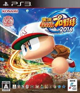 実況パワフルプロ野球2016 - PS3