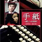 手紙 -殺しへの招待- DVD-BOX