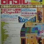 マイコン ベーシック マガジン BASIC Magazine 1987年 10月号