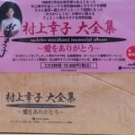 村上幸子 大全集 ~愛をありがとう~ CD5枚組 BOX