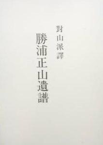 尺八楽譜 勝浦正山 遺譜 限定500部