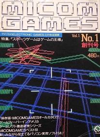 マイコンゲームズ創刊号