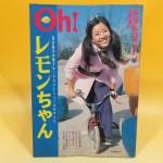 ラジオやゲーム、アイドルなどの古い雑誌を約150冊程、お譲り頂きました。