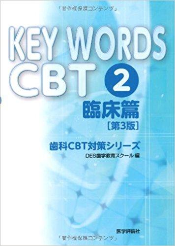 KEY WORDS CBT 2.(臨床篇) (歯科CBT対策シリーズ)