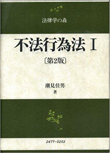 不法行為法 (1) 第2版 (法律学の森)
