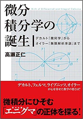 微分積分学の誕生 デカルト『幾何学』からオイラー『無限解析序説』まで
