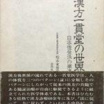 漢方一貫堂の世界―日本後世派の潮流