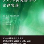 裁判例から考えるシステム開発紛争の法律実務