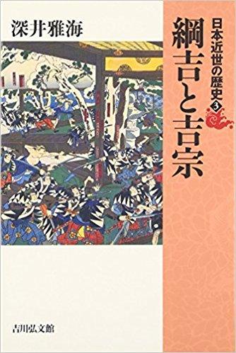 日本近世の歴史〈3〉綱吉と吉宗