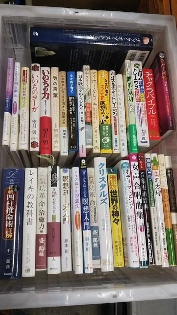 スピリチュアル本や楽譜