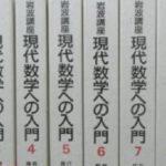 岩波講座 現代数学への入門 全10巻揃