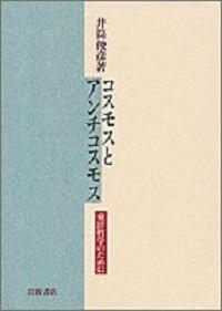 コスモスとアンチコスモス―東洋哲学のために