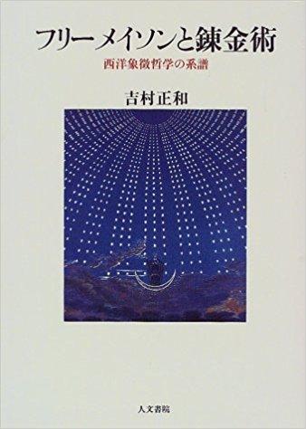 フリーメイソンと錬金術―西洋象徴哲学の系譜