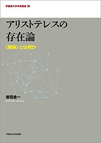 アリストテレスの存在論 (早稲田大学学術叢書)