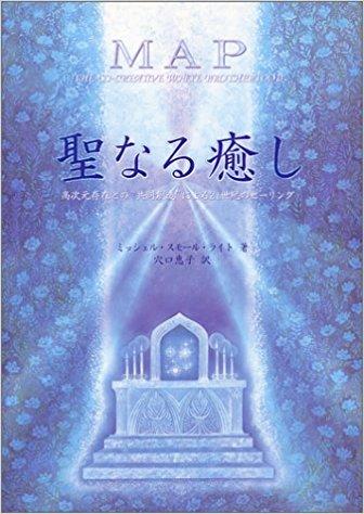 """聖なる癒し―高次元存在との""""共同創造""""による21世紀のヒーリング (Ten books)"""