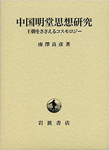 中国明堂思想研究――王朝をささえるコスモロジー