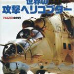 PANZER パンツァー WAR MACHINE REPORT ウォーマシンレポート 臨時増刊 刊行1年以内