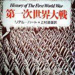 第一次世界大戦 1976年刊行版