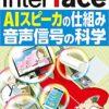 Interface(インターフェース)