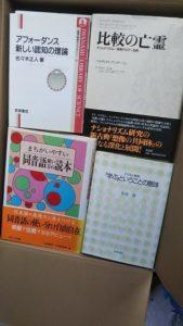日本語の語学書や学術書