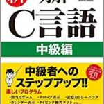 新·明解C言語 中級編 (明解シリーズ)