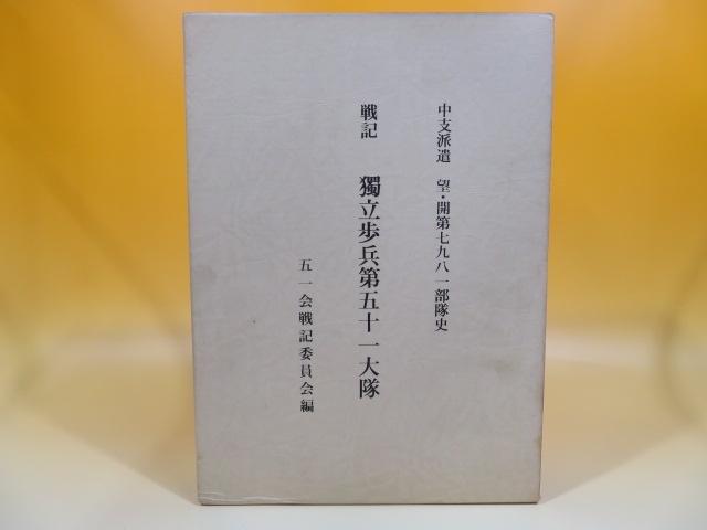 戦記 独立歩兵第五十一大隊