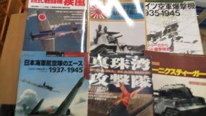 ミリタリー写真集、軍事書籍の買取