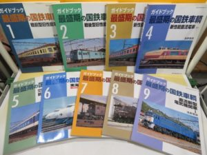 柏市で鉄道書籍、時刻表