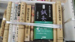 東洋医学の本など久喜市