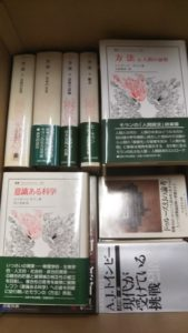 さいたま市で思想書、哲学書