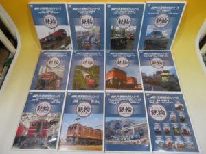 鉄道DVD