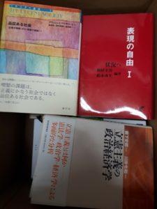 社会科学の専門書