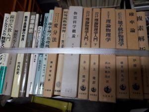 数学書など約1000冊