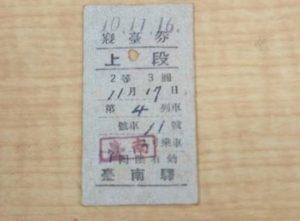 戦前の台湾切符