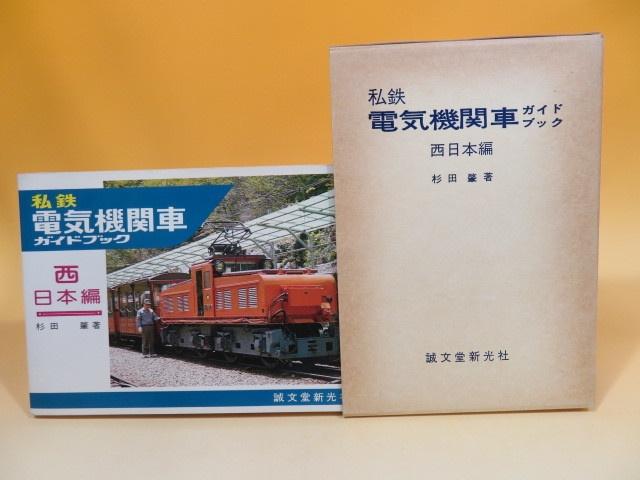私鉄 電気機関車ガイドブック