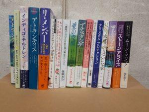 東京都中央区にてヒーリング、精神世界、オカルト関連書籍を中心に約300冊程