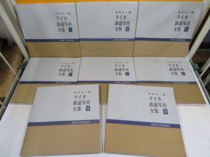 ライカ鉄道写真全集 1-8巻セット 西尾克三郎 プレス・アイゼンバーン