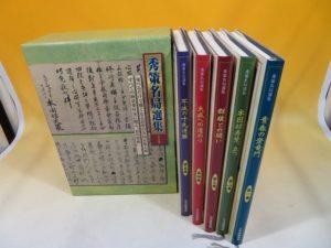 囲碁・将棋や書道関連書籍など約250冊を買い受けました。