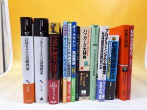 プログラミング等の書籍