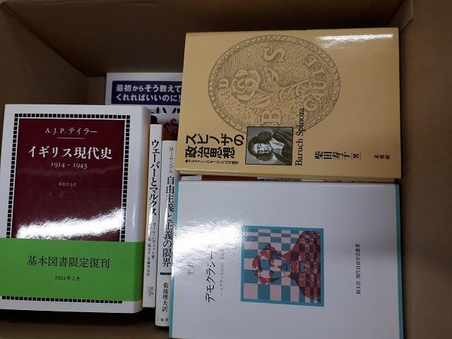 「スピノザの政治思想」など学術書を約100冊程お譲り頂きました。