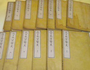「大日本貨幣史」などの貨幣に関する和本、和綴じ本などをお譲り頂きました。